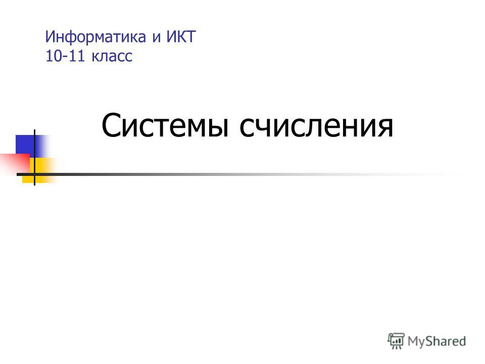 Информатика и ИКТ 10-11 класс Системы счисления