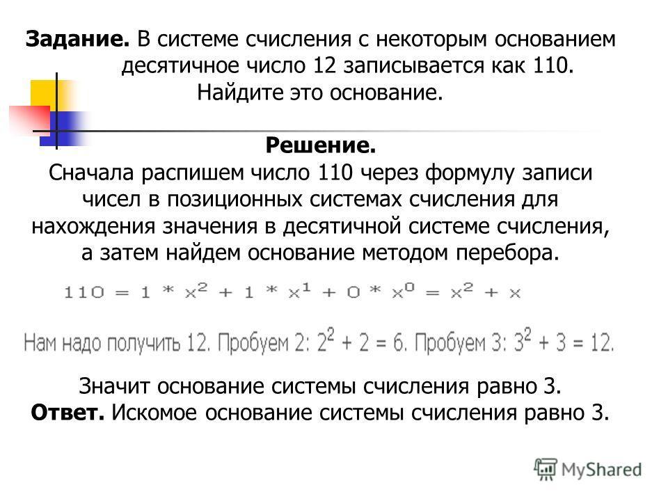 Задание. В системе счисления с некоторым основанием десятичное число 12 записывается как 110. Найдите это основание. Решение. Сначала распишем число 110 через формулу записи чисел в позиционных системах счисления для нахождения значения в десятичной