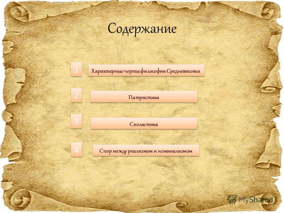 Содержание Характерные черты философии Средневековья 1 1 Патристика 2 2 Схоластика 3 3 Спор между реализмом и номинализмом 4 4