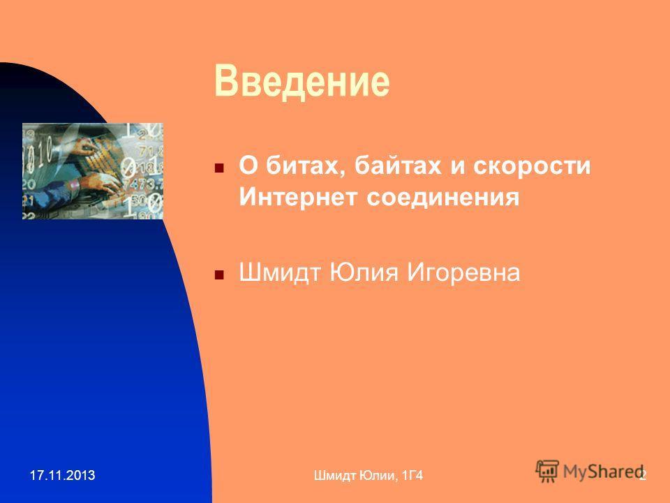 17.11.2013Шмидт Юлии, 1Г42 Введение О битах, байтах и скорости Интернет соединения Шмидт Юлия Игоревна
