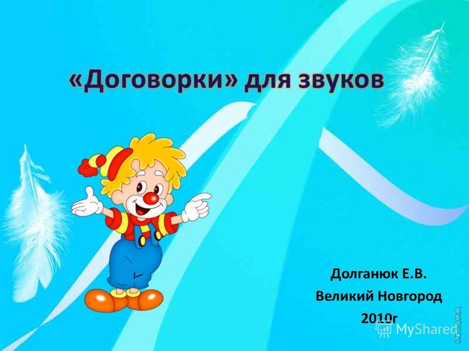 Долганюк Е.В. Великий Новгород 2010г