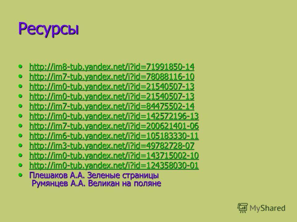 Ресурсы http://im8-tub.yandex.net/i?id=71991850-14 http://im8-tub.yandex.net/i?id=71991850-14 http://im8-tub.yandex.net/i?id=71991850-14 http://im7-tub.yandex.net/i?id=78088116-10 http://im7-tub.yandex.net/i?id=78088116-10 http://im7-tub.yandex.net/i