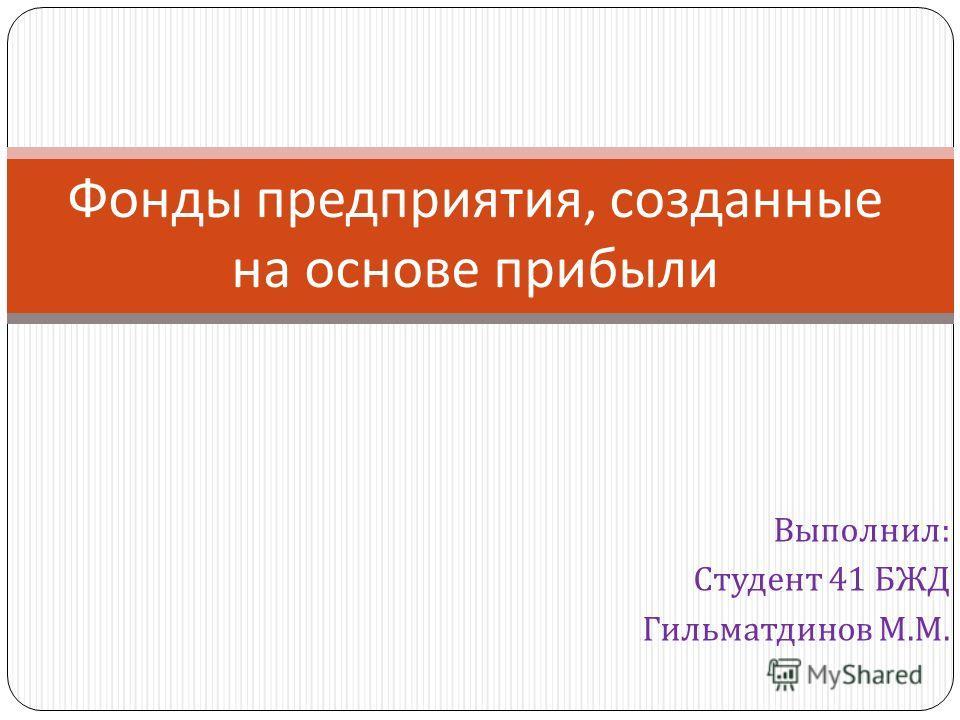 Выполнил : Студент 41 БЖД Гильматдинов М. М. Фонды предприятия, созданные на основе прибыли