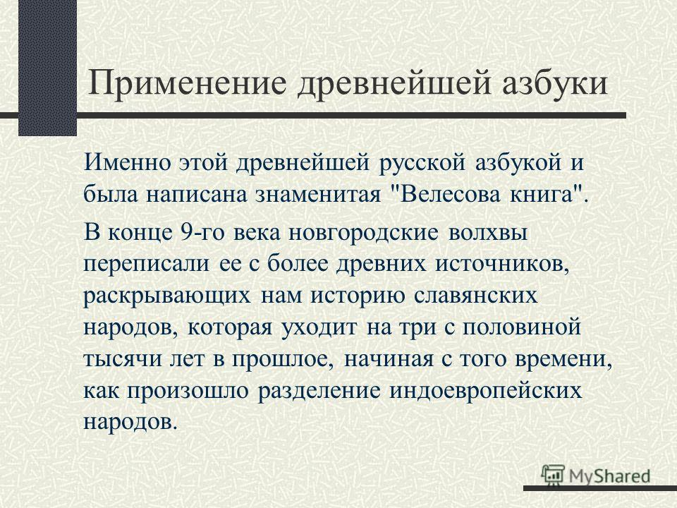 Применение древнейшей азбуки Именно этой древнейшей русской азбукой и была написана знаменитая
