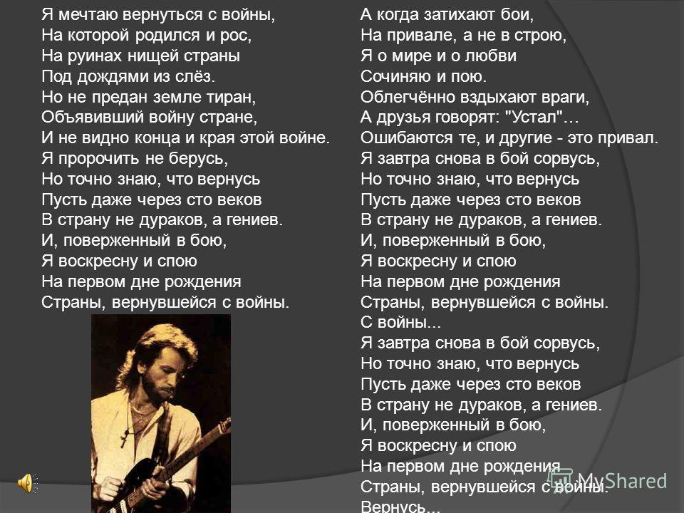 По словам Татьяны Тальковой, 3 или 4 октября Игорю позвонили по телефону, и разговор был закончен ответом Игоря: «Вы мне угрожаете? Хорошо. Объявляете войну? Я принимаю её. Посмотрим, кто выйдет победителем». На концерте, проходившем 6 октября 1991 г