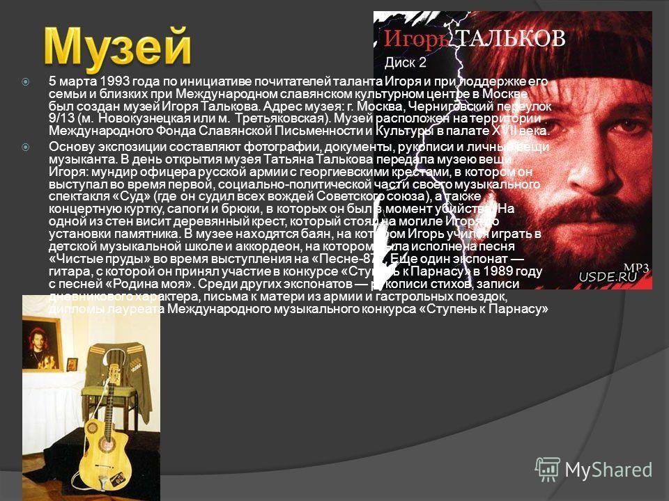 Увековечение памяти Музей Память об Игоре Талькове в изобразительном искусстве Места, названные в честь музыканта