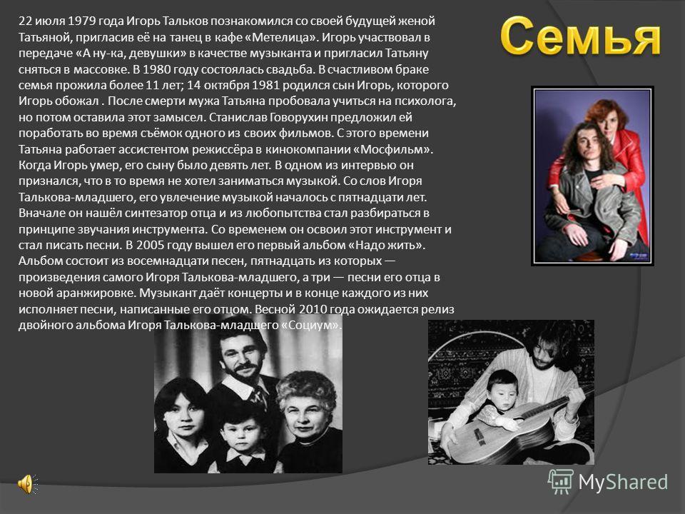 В 1987 году песня Давида Тухманова «Чистые пруды» в исполнении Игоря Талькова попала в передачу «Песня года», после чего к Игорю пришла известность лирического музыканта. Но бо́льшая часть песен, которые писал Игорь Тальков, совсем не была похожа на