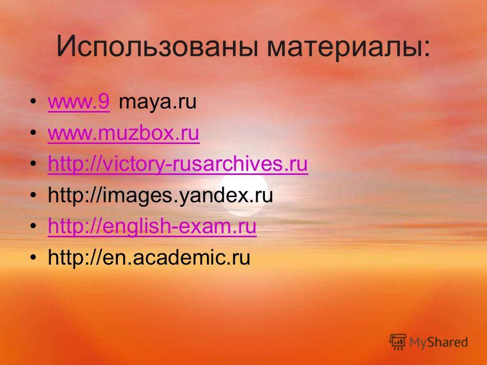 Использованы материалы: www.9 maya.ruwww.9 www.muzbox.ru http://victory-rusarchives.ru http://images.yandex.ru http://english-exam.ru http://en.academic.ru