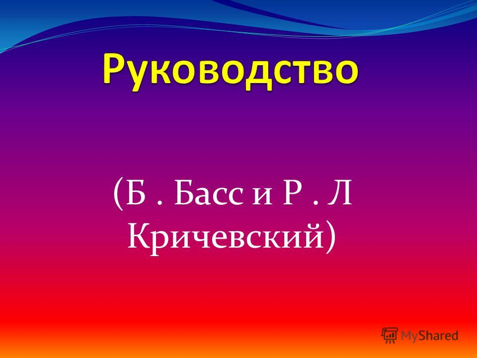 (Б. Басс и Р. Л Кричевский)