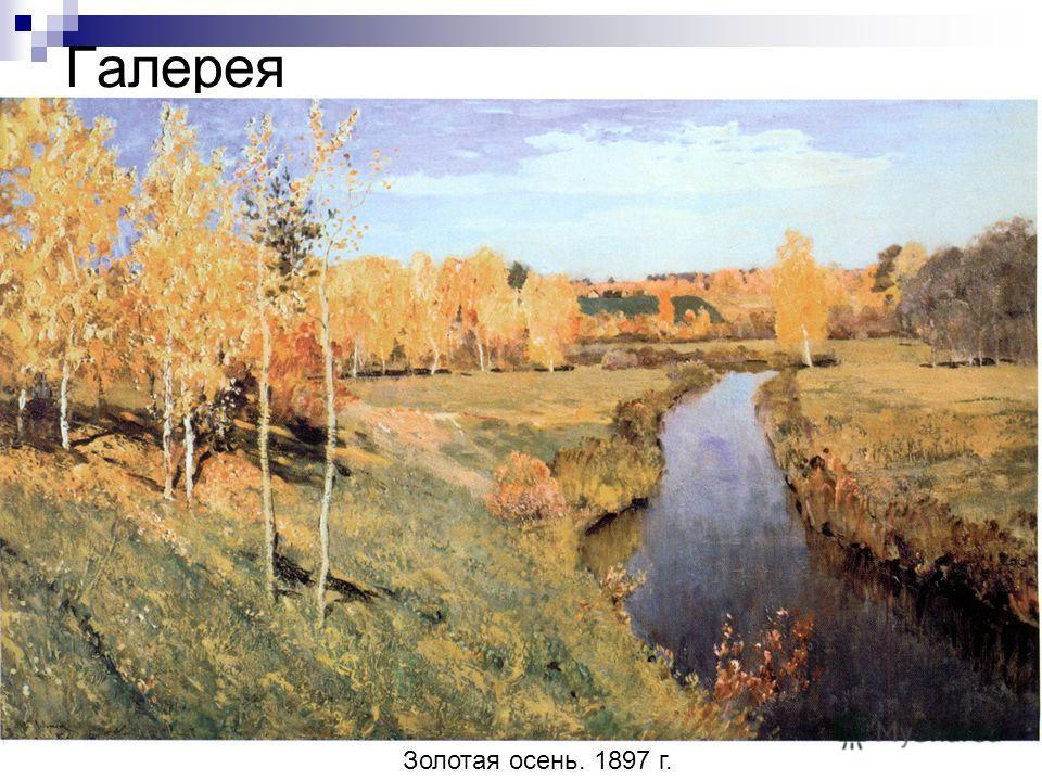Галерея Золотая осень. 1897 г.