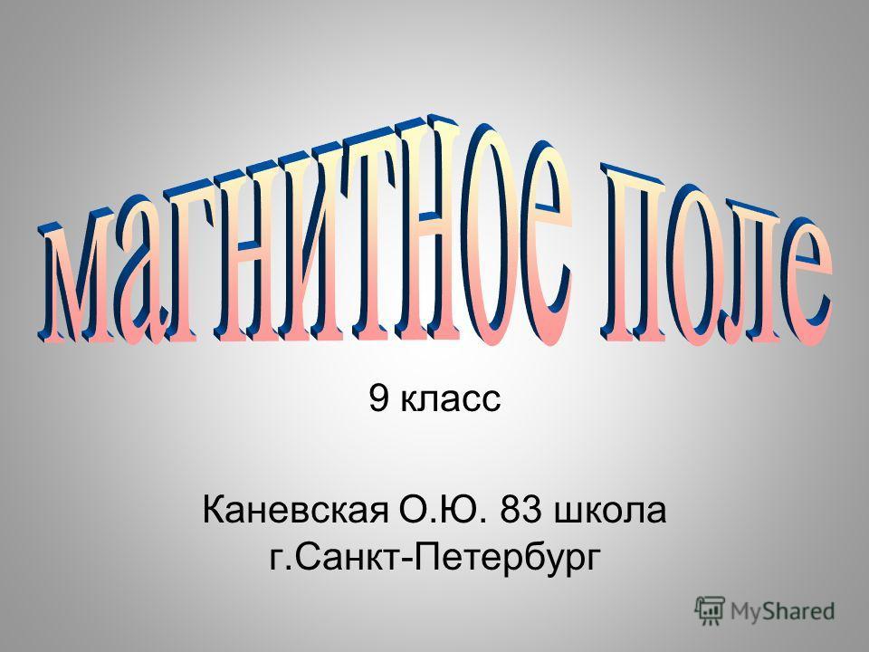 9 класс Каневская О.Ю. 83 школа г.Санкт-Петербург