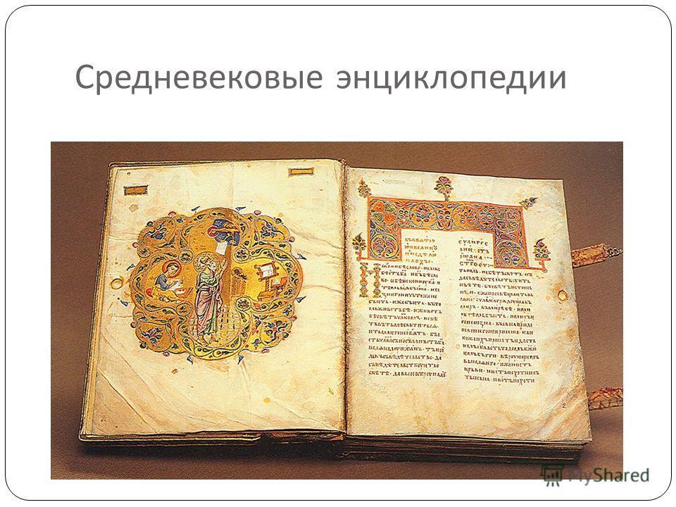 Средневековые энциклопедии
