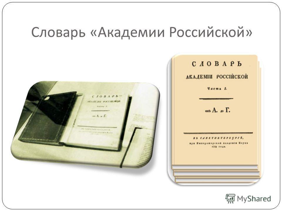 Словарь « Академии Российской »