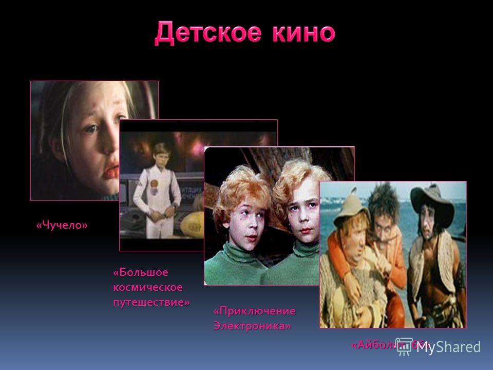 «Чучело» «Большое космическое путешествие» «ПриключениеЭлектроника» «Айболит- 66»