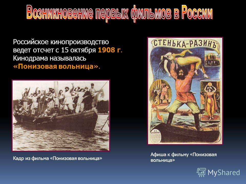 Российское кинопроизводство ведет отсчет с 15 октября 1908 г. Кинодрама называлась «Понизовая вольница». Кадр из фильма «Понизовая вольница» Афиша к фильму «Понизовая вольница»