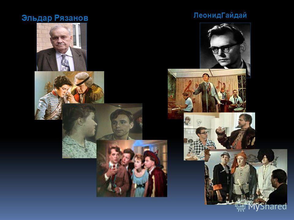 ЛеонидГайдай Эльдар Рязанов