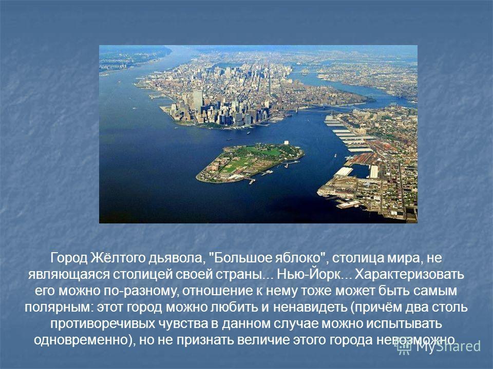 Город Жёлтого дьявола,