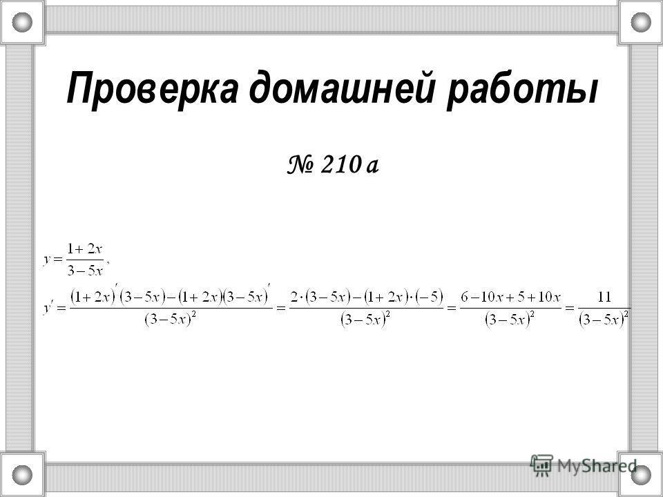 Проверка домашней работы 210 а