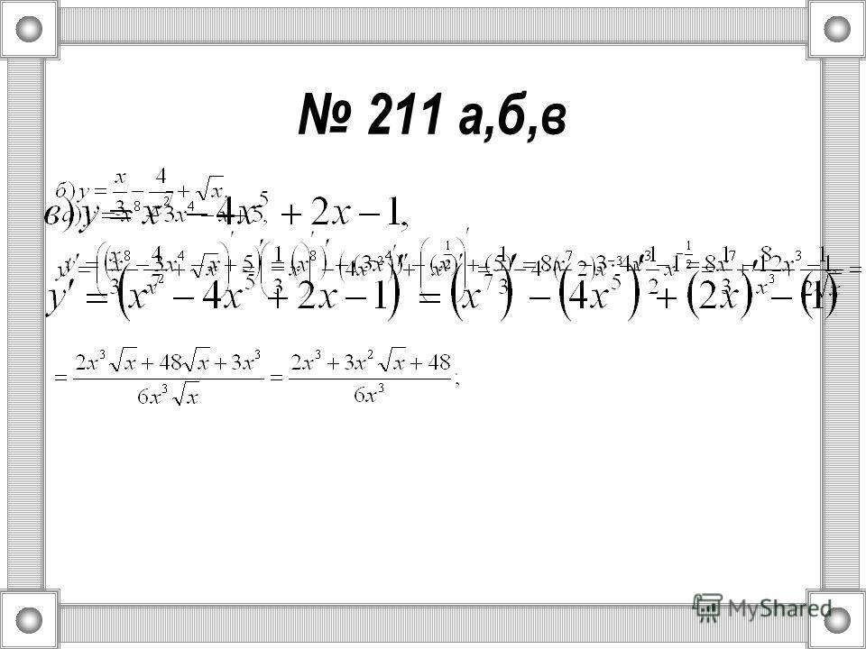 211 а,б,в