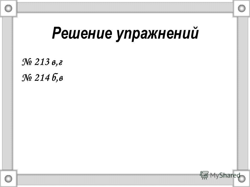 Решение упражнений 213 в,г 214 б,в