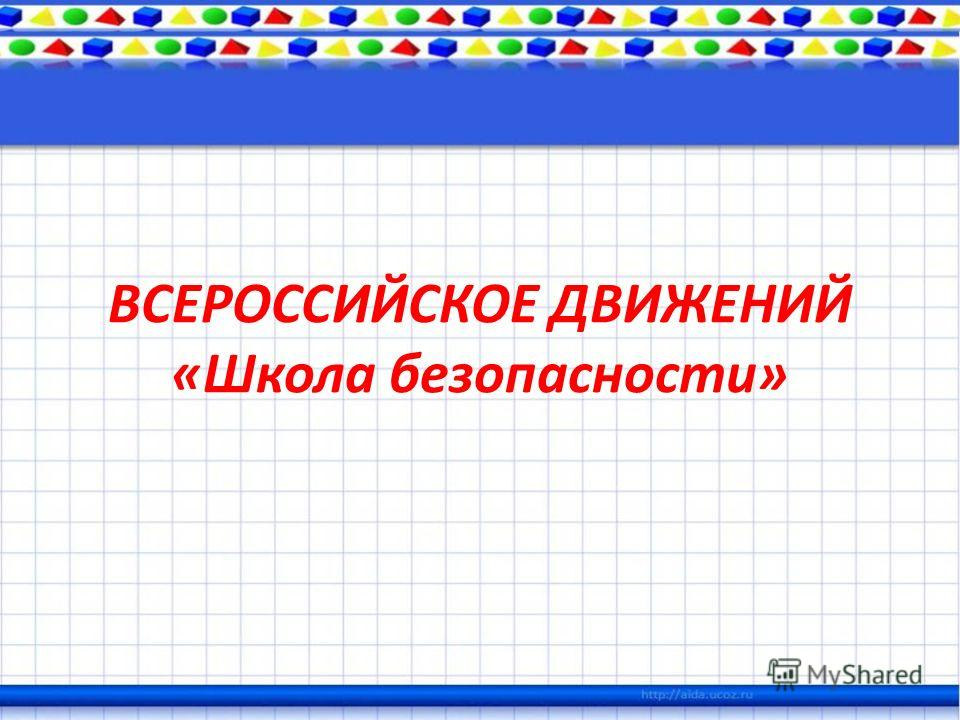 ВСЕРОССИЙСКОЕ ДВИЖЕНИЙ «Школа безопасности»