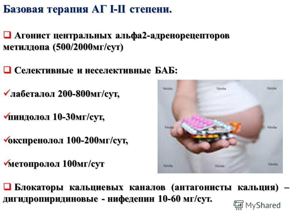 Базовая терапия АГ I-II степени. Агонист центральных альфа2-адренорецепторов Агонист центральных альфа2-адренорецепторов метилдопа (500/2000мг/сут) Селективные и неселективные БАБ: Селективные и неселективные БАБ: лабеталол 200-800мг/сут, лабеталол 2