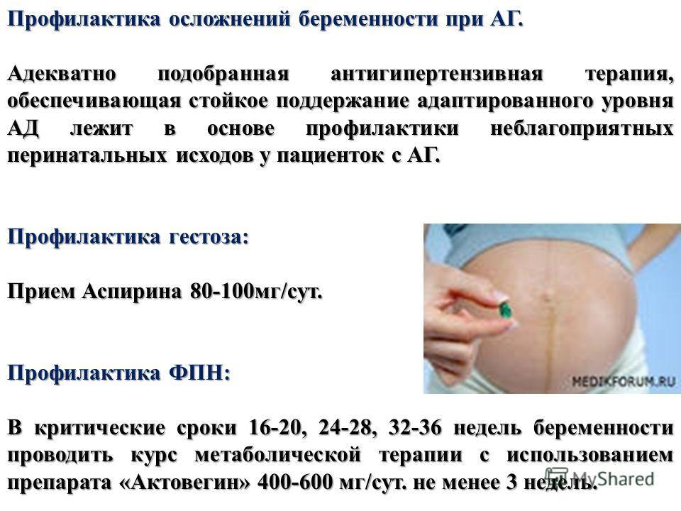 Давление у беременных на ранних сроках лечение