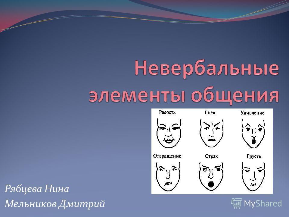 Рябцева Нина Мельников Дмитрий