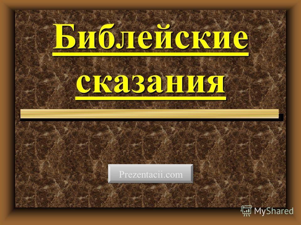 Библейские сказания презентация