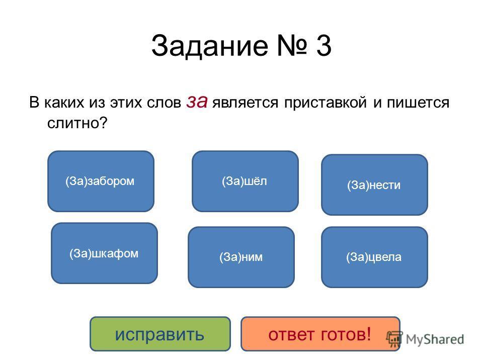 Задание 3 В каких из этих слов за является приставкой и пишется слитно? (За)нести (За)цвела (За)шёл (За)ним (За)шкафом (За)забором исправитьответ готов!