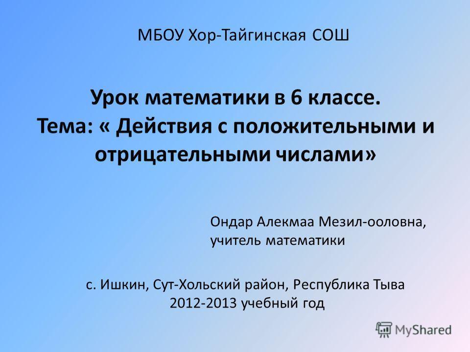 Ондар Алекмаа Мезил-ооловна, учитель математики с. Ишкин, Сут-Хольский район, Республика Тыва 2012-2013 учебный год