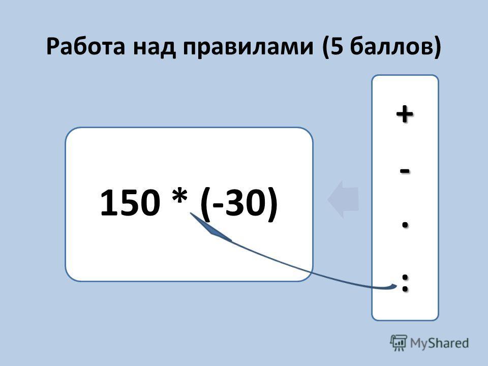 150 * (-30) +-·: Работа над правилами (5 баллов)