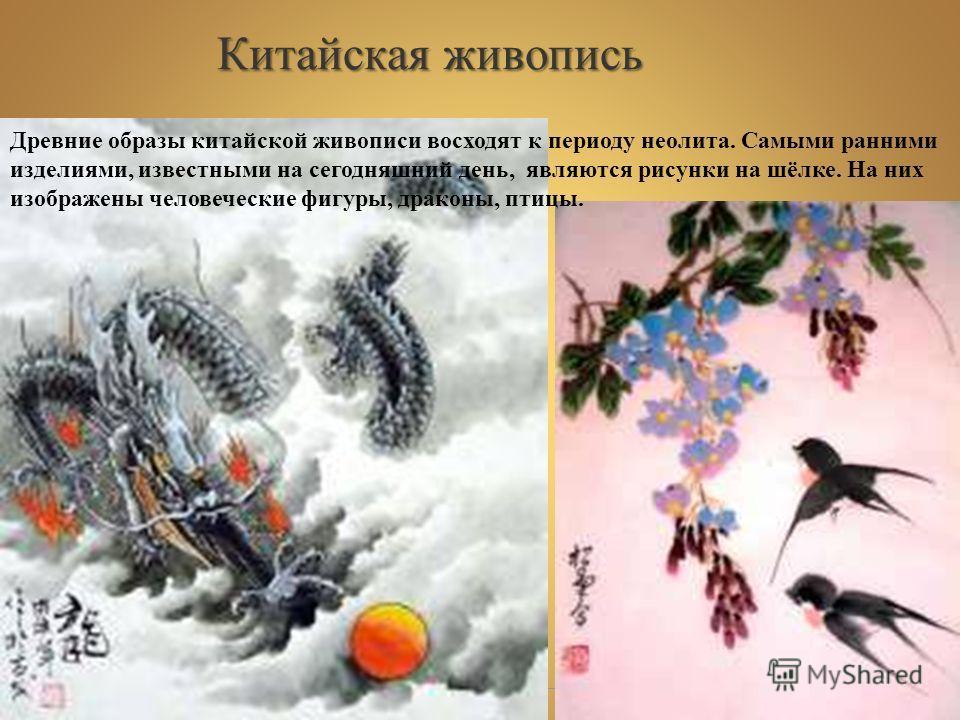 Китайская живопись Shibu lijack Древние образы китайской живописи восходят к периоду неолита. Самыми ранними изделиями, известными на сегодняшний день, являются рисунки на шёлке. На них изображены человеческие фигуры, драконы, птицы.