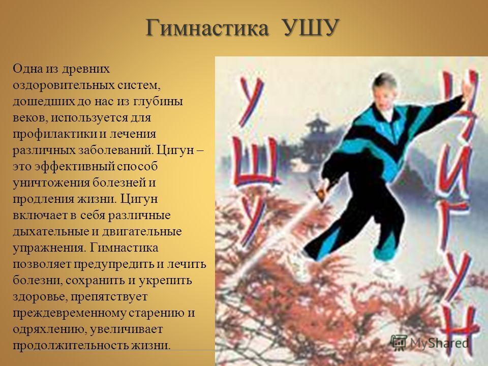 Гимнастика УШУ Shibu lijack Одна из древних оздоровительных систем, дошедших до нас из глубины веков, используется для профилактики и лечения различных заболеваний. Цигун – это эффективный способ уничтожения болезней и продления жизни. Цигун включает