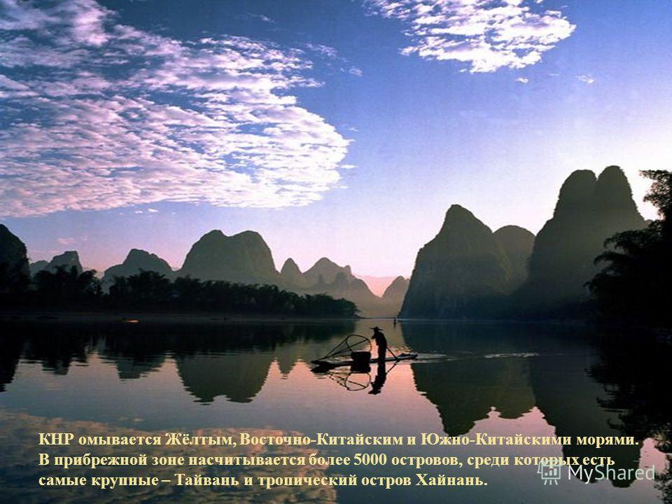 Shibu lijack КНР омывается Жёлтым, Восточно-Китайским и Южно-Китайскими морями. В прибрежной зоне насчитывается более 5000 островов, среди которых есть самые крупные – Тайвань и тропический остров Хайнань.
