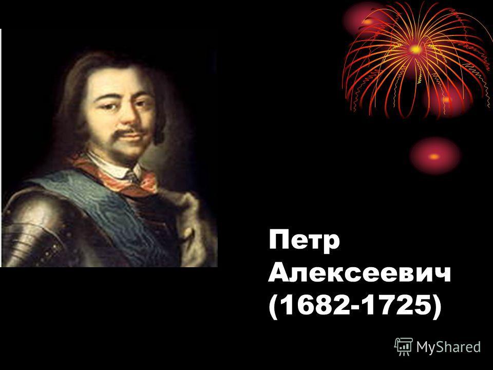 Петр Алексеевич (1682-1725)