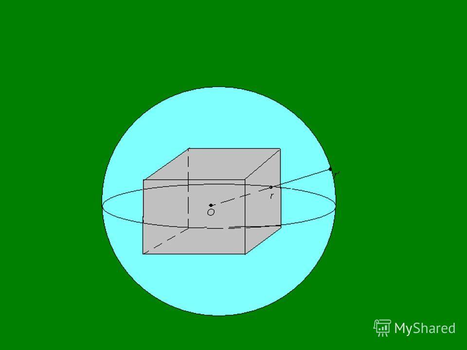 Таким образом, можно сказать, что геоморфизм- это взаимно однозначное и непрерывное отображение, для которого обратное тоже является непрерывным. Примером может служить соответствие между точками поверхности куба и точками содержащей его произвольной