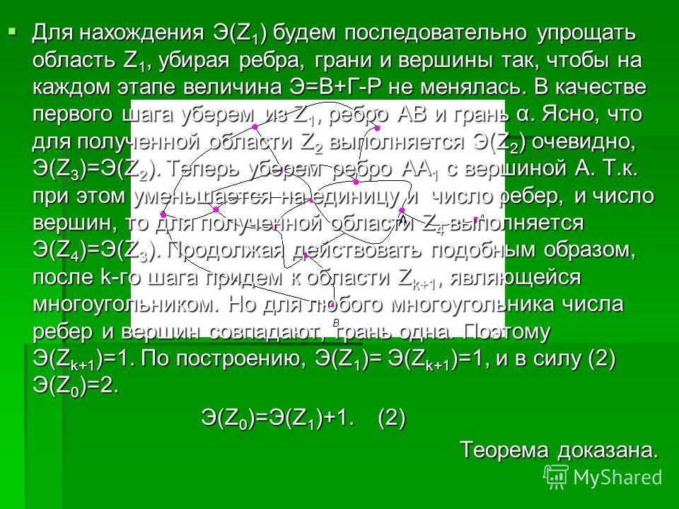 Для нахождения Э(Z 1 ) будем последовательно упрощать область Z 1, убирая ребра, грани и вершины так, чтобы на каждом этапе величина Э=В+Г-Р не менялась. В качестве первого шага уберем из Z 1, ребро АВ и грань α. Ясно, что для полученной области Z 2