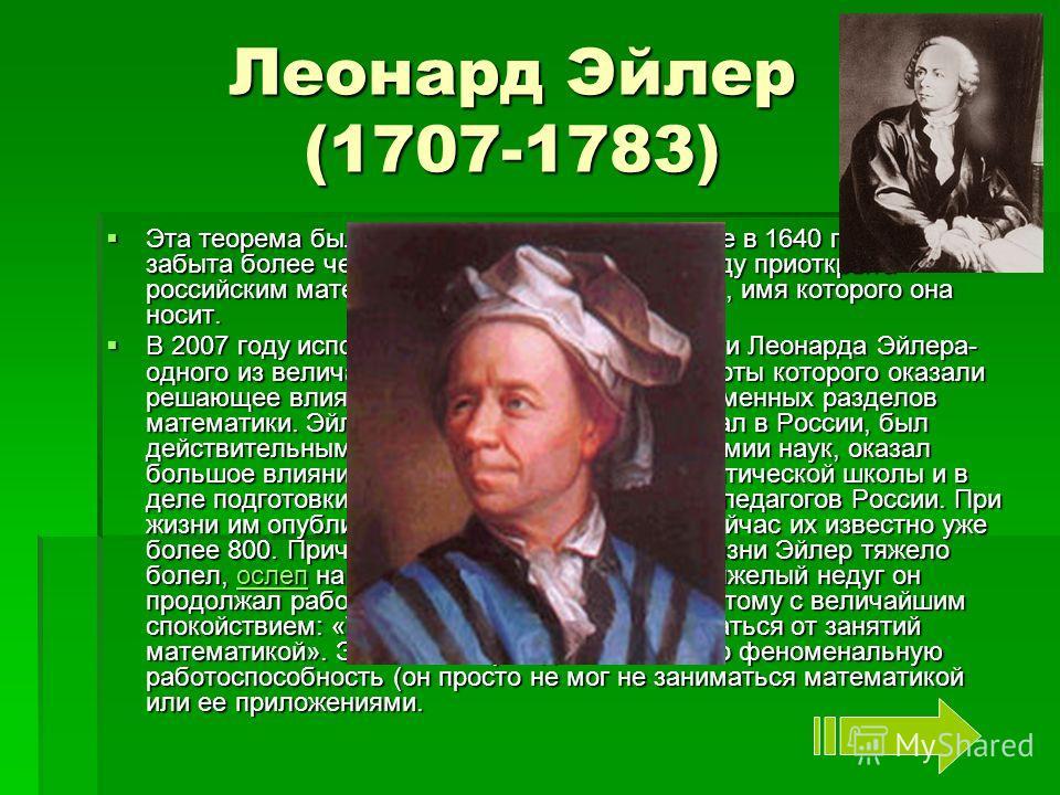 Леонард Эйлер (1707-1783) Эта теорема была открыта Рене Декартом еще в 1640 году, затем забыта более чем на сто лет и лишь в 1752 году приоткрыта российским математиком Леонардом Эйлером, имя которого она носит. Эта теорема была открыта Рене Декартом