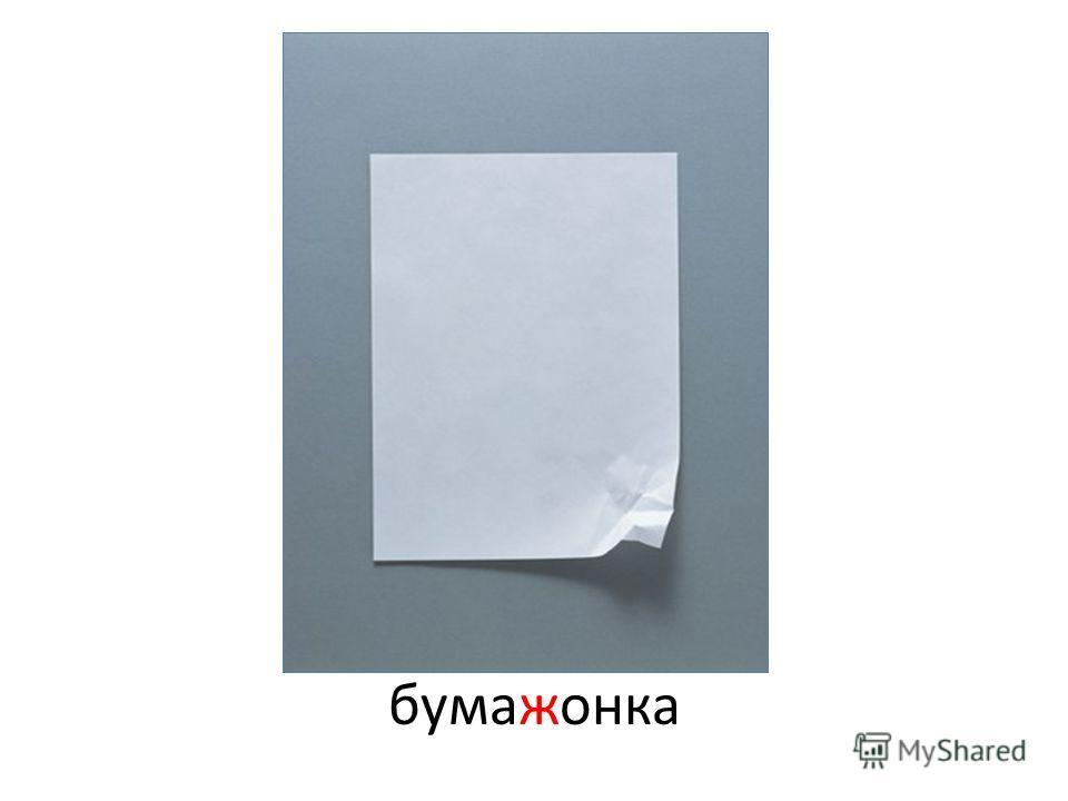 бумажонка