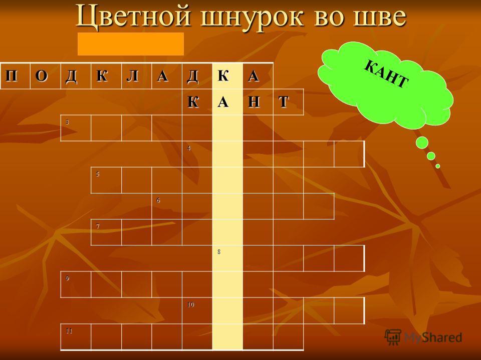 Цветной шнурок во шве ПОДКЛАДКА КАНТ 3 4 5 6 7 8 9 10 11 КАНТ