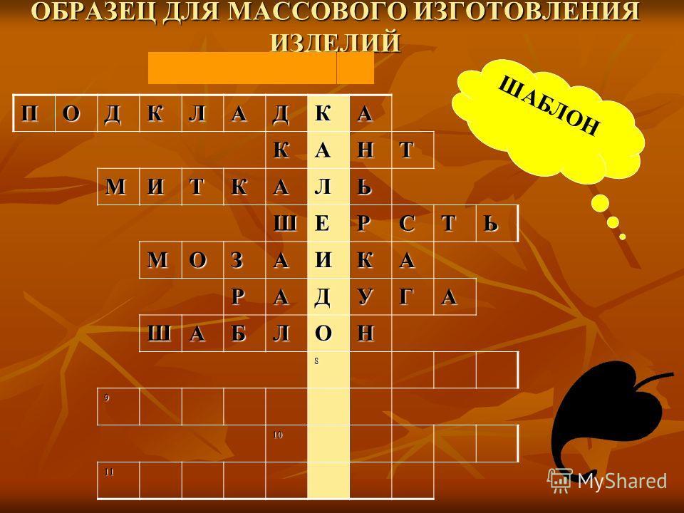 ОБРАЗЕЦ ДЛЯ МАССОВОГО ИЗГОТОВЛЕНИЯ ИЗДЕЛИЙ ПОДКЛАДКА КАНТ МИТКАЛЬ ШЕРСТЬ МОЗАИКА РАДУГА ШАБЛОН 8 9 10 11 ШАБЛОН