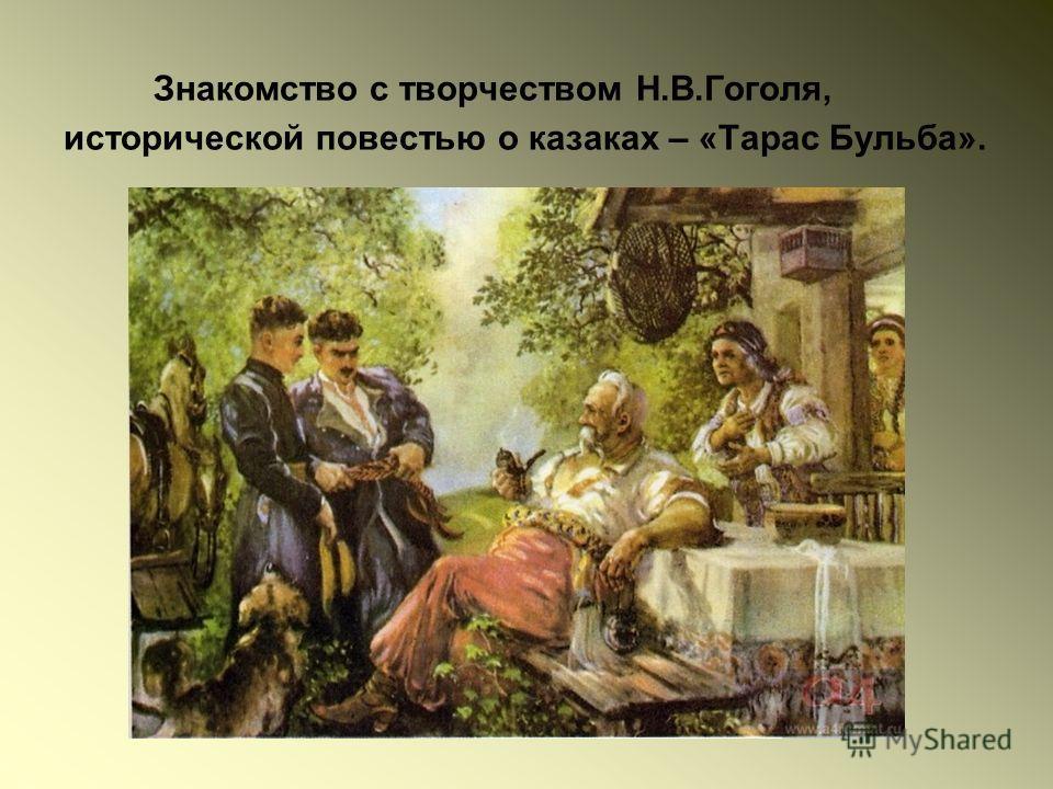 Знакомство с творчеством Н.В.Гоголя, исторической повестью о казаках – «Тарас Бульба».