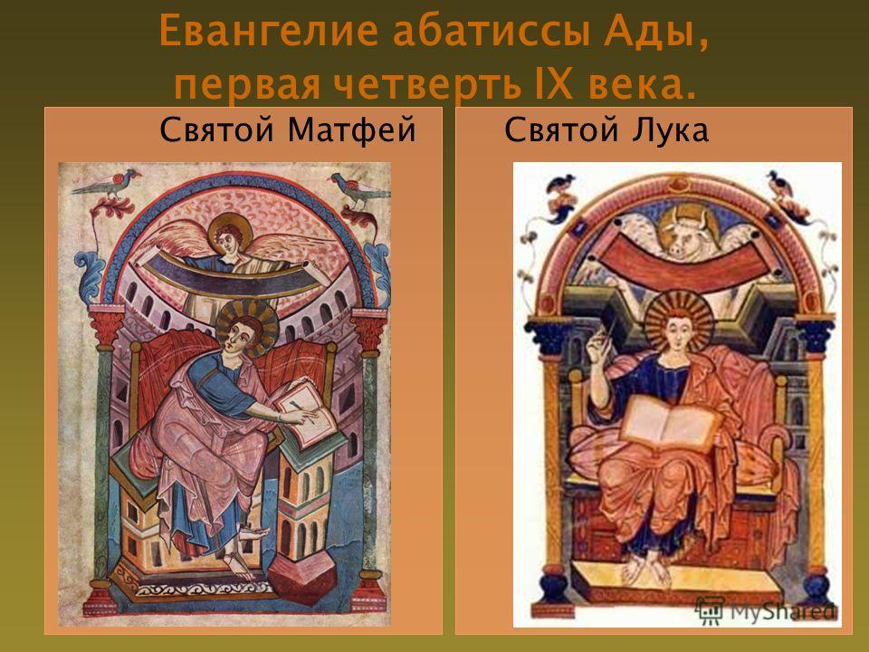 Евангелие абатиссы Ады, первая четверть IX века. Святой Матфей Святой Лука