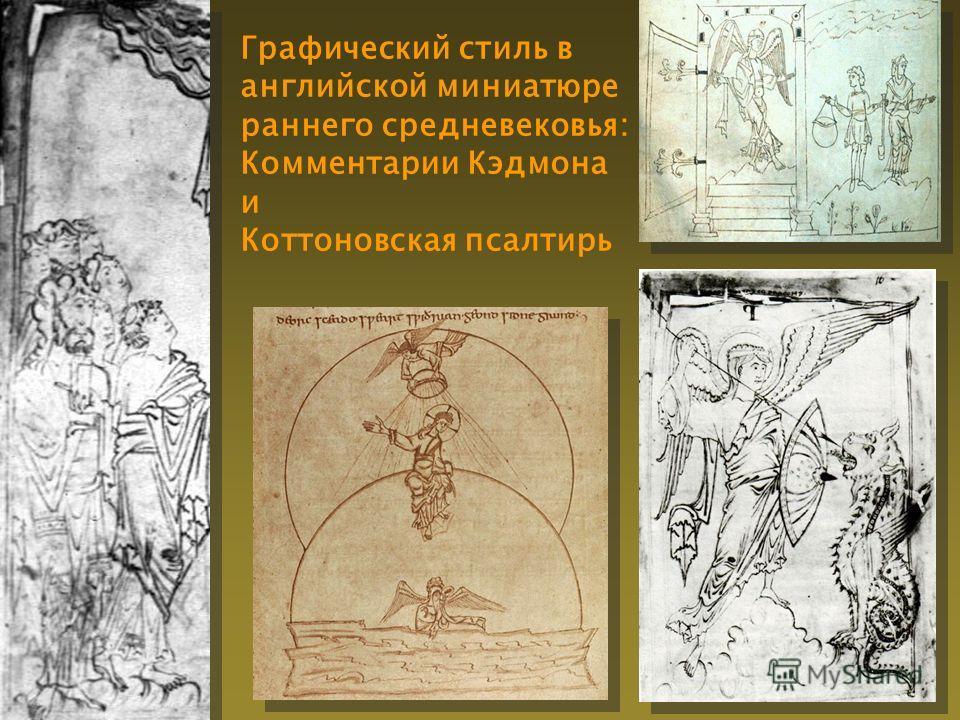 Графический стиль в английской миниатюре раннего средневековья: Комментарии Кэдмона и Коттоновская псалтирь