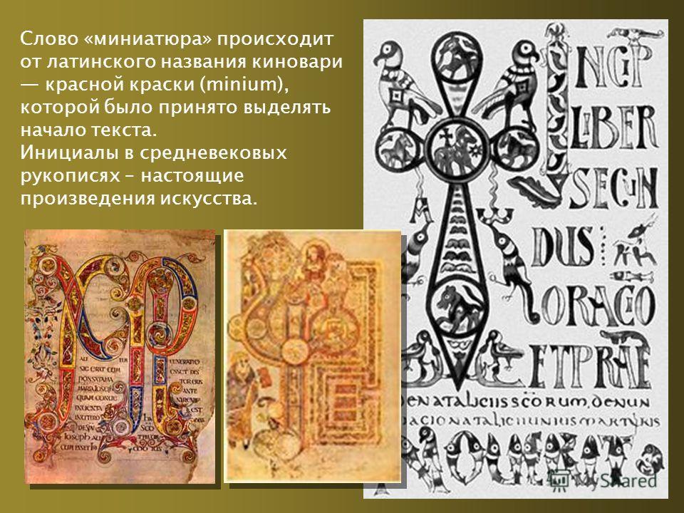 Слово «миниатюра» происходит от латинского названия киновари красной краски (minium), которой было принято выделять начало текста. Инициалы в средневековых рукописях – настоящие произведения искусства.