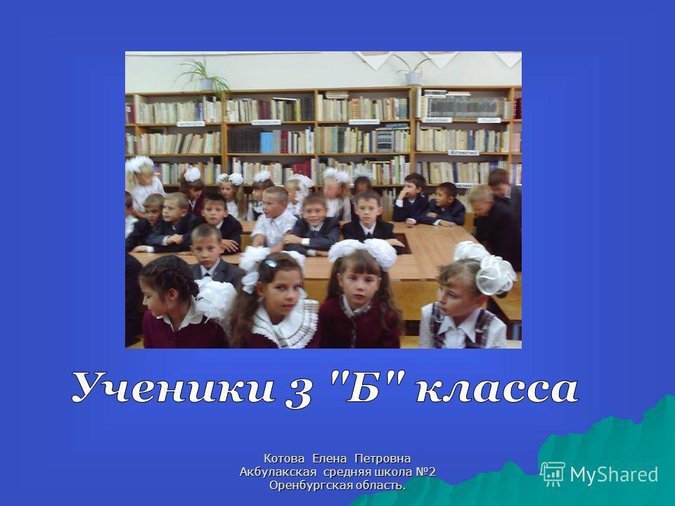 Котова Елена Петровна Акбулакская средняя школа 2 Оренбургская область.