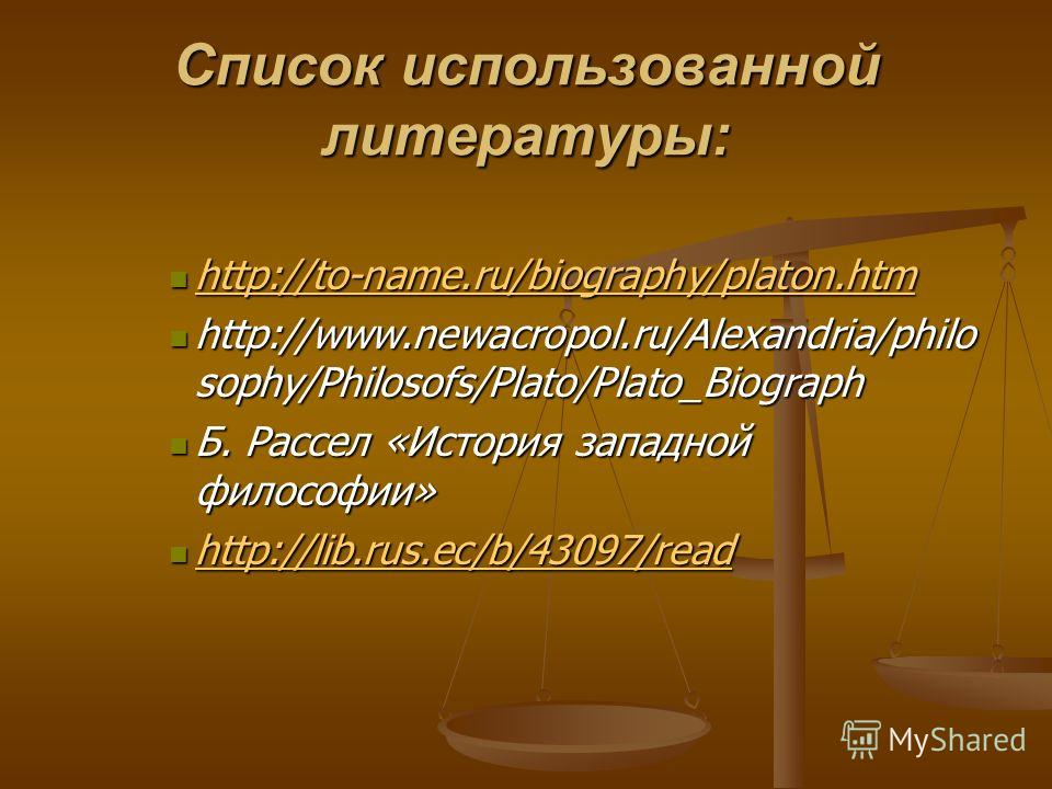 Список использованной литературы: http://to-name.ru/biography/platon.htm http://to-name.ru/biography/platon.htm http://to-name.ru/biography/platon.htm http://www.newacropol.ru/Alexandria/philo sophy/Philosofs/Plato/Plato_Biograph http://www.newacropo
