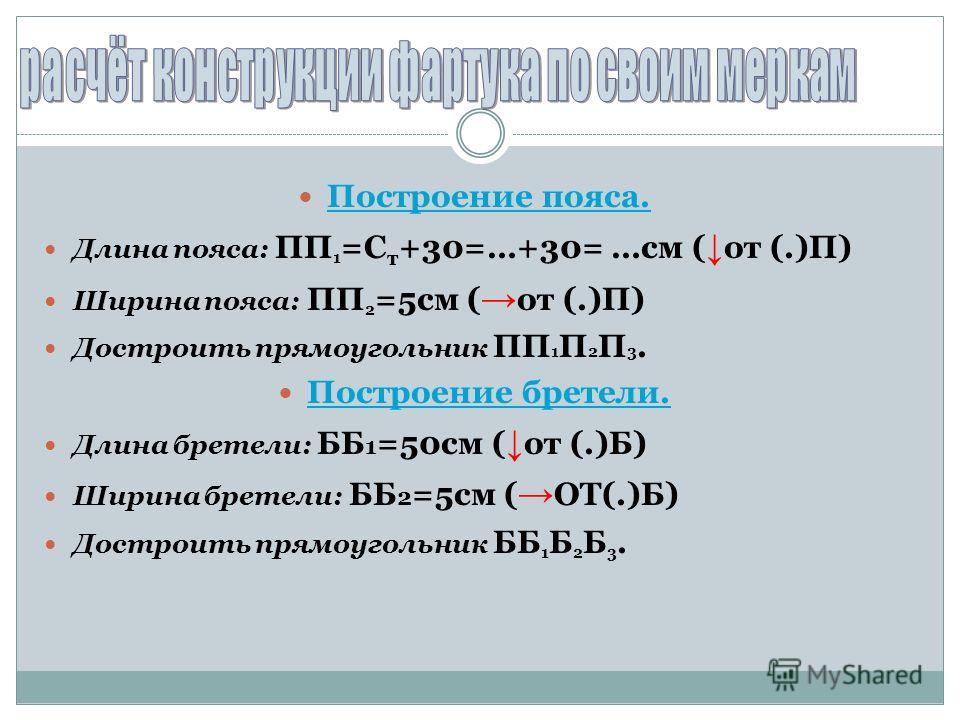 Построение пояса. Длина пояса: ПП 1 =С т +30=…+30= …см ( от (.)П) Ширина пояса: ПП 2 =5см ( от (.)П) Достроить прямоугольник ПП 1 П 2 П 3. Построение бретели. Длина бретели: ББ 1 =50см ( от (.)Б) Ширина бретели: ББ 2 =5см ( ОТ(.)Б) Достроить прямоуго