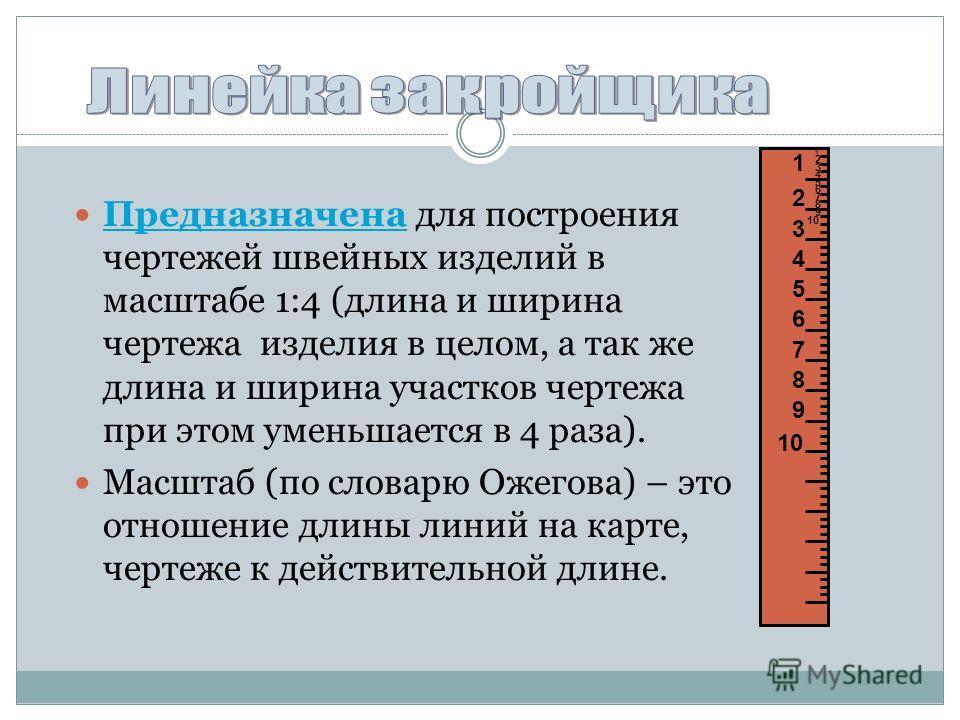 Предназначена для построения чертежей швейных изделий в масштабе 1:4 (длина и ширина чертежа изделия в целом, а так же длина и ширина участков чертежа при этом уменьшается в 4 раза). Предназначена Масштаб (по словарю Ожегова) – это отношение длины ли